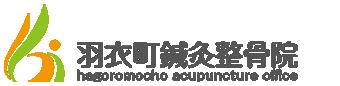 羽衣町鍼灸(はり きゅう)整骨院 - 東京都立川市