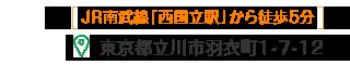 東京都立川市羽衣町1-7-12